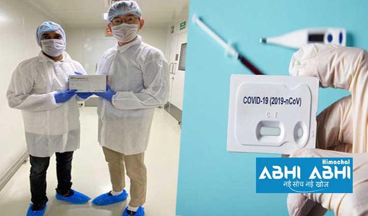 हरियाणा में रैपिड Test Kit बना रही द.कोरियाई कंपनी, सरकार ने कैंसिल किया चीन को दिया आर्डर