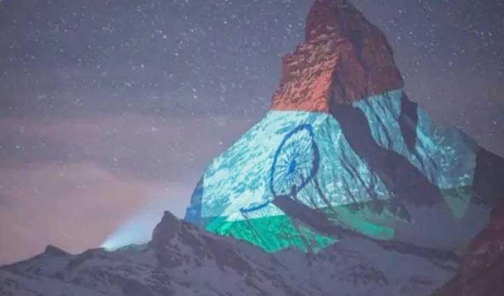 Corona के खिलाफ जंग में स्विट्जरलैंड ने किया भारत को सलाम; आल्प्स पर्वत पर चमकाया तिरंगा