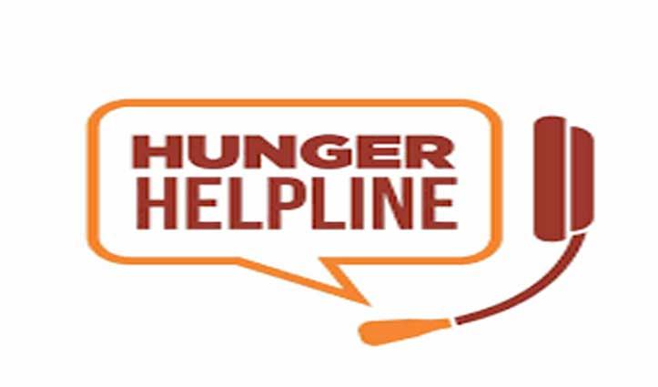 Hunger हेल्पलाइन Kangra के लिए, किससे करना होगा संपर्क- पढ़ें