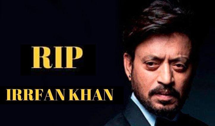 सुपुर्द-ए-ख़ाक हुए ऐक्टर इरफान खान; PM से राष्ट्रपति तक-खिलाड़ियों से सितारों तक; सभी ने जताया शोक