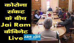 कोरोना संकट के बीच Jai Ram कैबिनेट Live