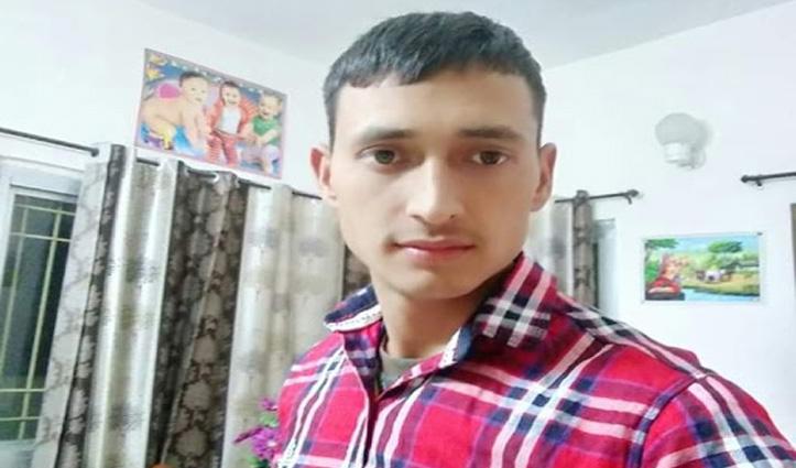 Breaking: कुल्लू का एक और जवान भारत मां की सेवा करते कुर्बान, रोता छोड़ गया 6 माह का मासूम