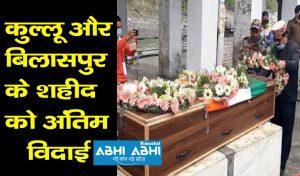 कुल्लू और बिलासपुर के शहीद को अंतिम विदाई