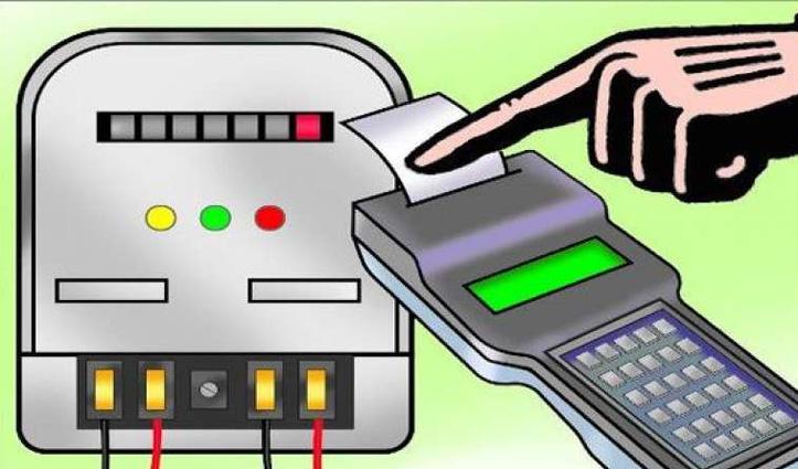 हिमाचल: बिजली बोर्ड मई माह से जारी करेगा Meter Reading के आधार पर बिल