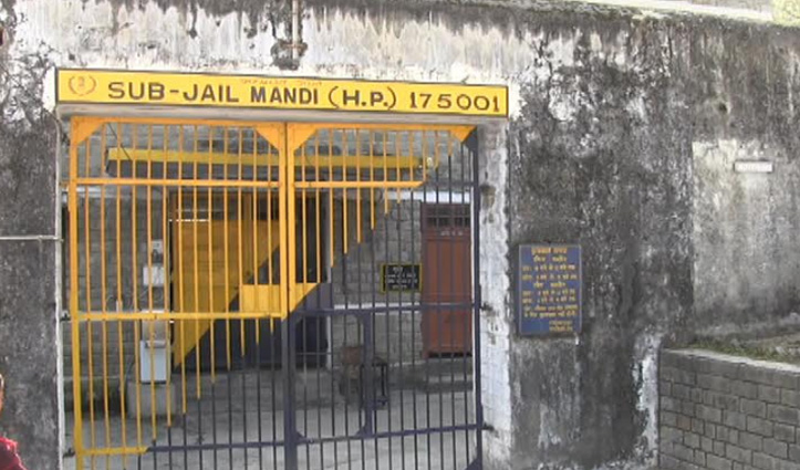 Mandi सब जेल के पांच कैदियों को मिली जमानत, तीन दिल्ली और एक जम्मू का