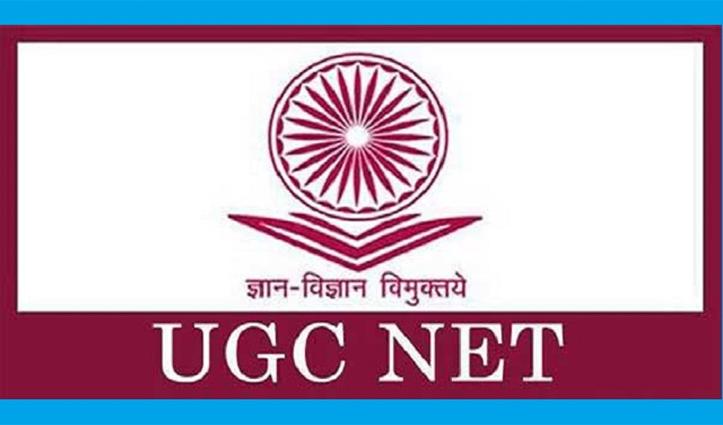 UGC NET: ऑनलाइन फार्म भरने की तिथि आगे बढ़ाई गई, जानें नई तारीख