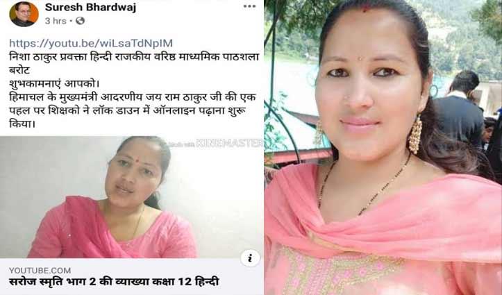 शिक्षा मंत्री के Facebook Page में छाईं बरोट स्कूल की प्रवक्ता निशा ठाकुर