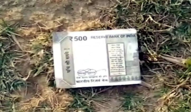 Corona संकट के बीच Himachal में सड़क पर पड़े मिले 500-500 के नोट,फिर जो हुआ पढ़े