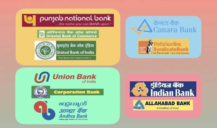 आज से लागू हुआ 10 सरकारी बैंकों के विलय से 4 Bank बनने का फैसला, जानें क्या बदला