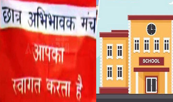 निजी स्कूलों में मार्च से मई तक की फीस हो माफ, छात्र अभिभावक मंच ने CM को लिखा पत्र
