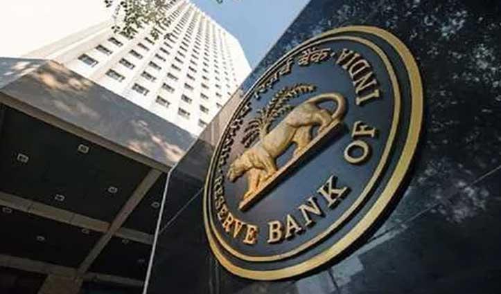 RBI ने निर्यातित आय को देश में लाने की अवधि को 15 महीने बढ़ाया