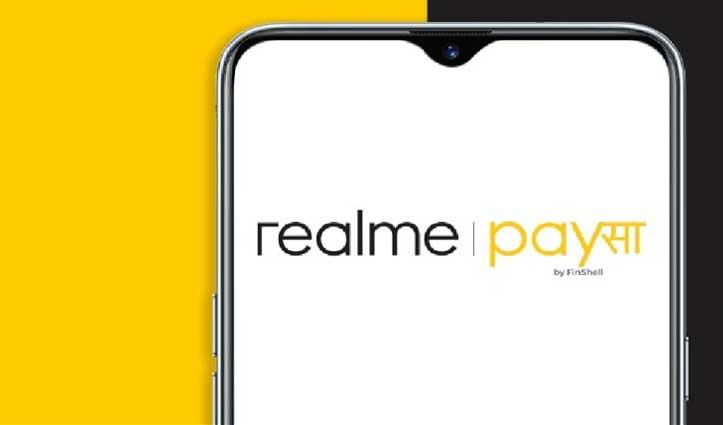 Paytm को टक्कर देने आ रहा है Realme का PaySa
