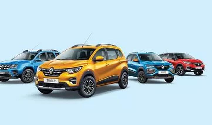Renault का बड़ा ऑफर : घर बैठे बिना पैसे दिए करवाएं कार बुकिंग