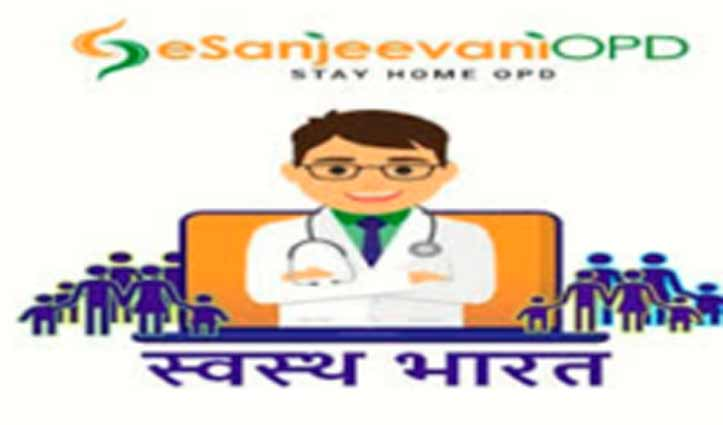 esanjeevani के तहत अब विशेषज्ञीय सेवाएं भी मिलेंगी, सोमवार से होंगी शुरू