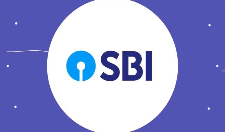 खुशखबरी: SBI ने बचत खाते के ब्याज में की भारी कटौती, लोन मिलेगा सस्ता, घटेगी EMI