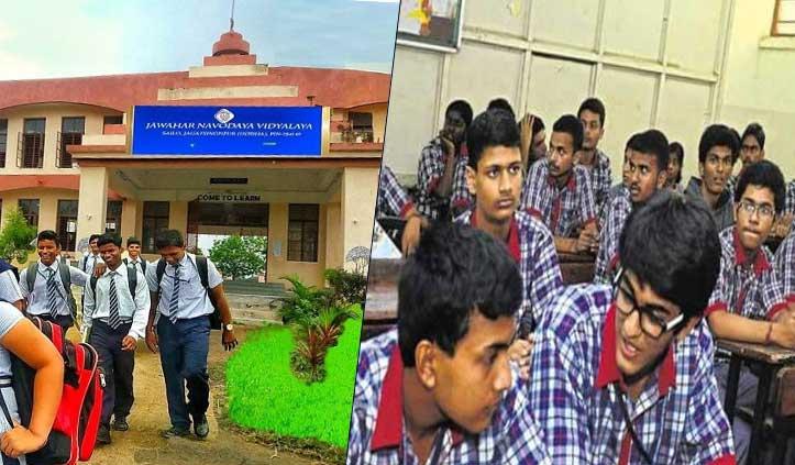 नवोदय और केंद्रीय विद्यालयों में प्रवेश के लिए OBC छात्रों को मिलेगा आरक्षण