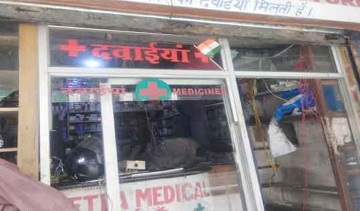 इस जिला में दवा विक्रेता रखेंगे सर्दी, खांसी व बुखार की दवा खरीदने वालों का Record