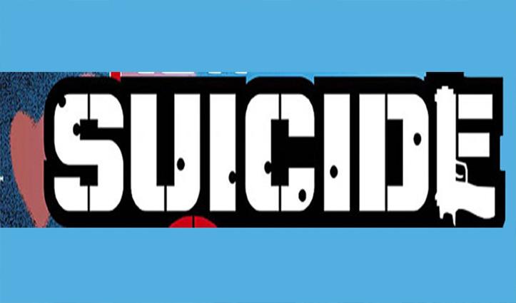 Sirmaur: नर्सिंग छात्रा के आत्महत्या करने के बाद उसके मंगेतर ने भी किया #Suicide