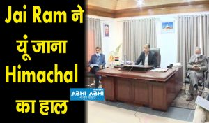 Jai Ram ने यूं जाना Himachal का हाल
