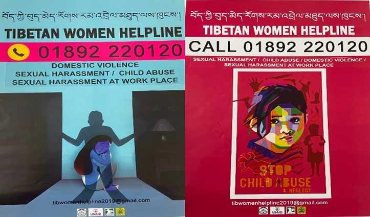 हिंसा से पीड़ित Tibetan के लिए जारी हुआ Hotline,इस वक्त पर करेगी काम