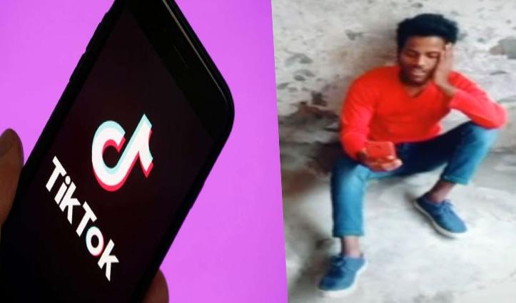 Tik-Tok वीडियो को पर्याप्त लाइक्स नहीं मिलने के बाद 18-वर्षीय युवक ने लटक कर जान दे दी