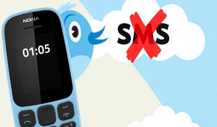 अब Twitter में नहीं मिलेगी SMS के जरिए ट्वीट करने की सुविधा; बिना इंटरनेट के नहीं कर सकेंगे ट्वीट