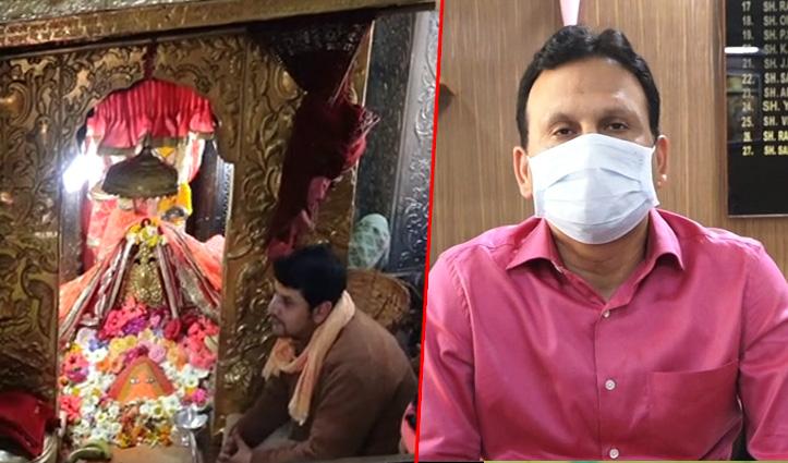 Corona के खिलाफ लड़ाई में सरकार की ढाल बनी मां चिंतपूर्णी, CM कोविड फंड में दिए 5 करोड़