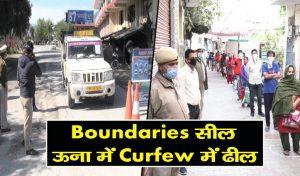 Boundaries सील, ऊना में Curfew में ढील