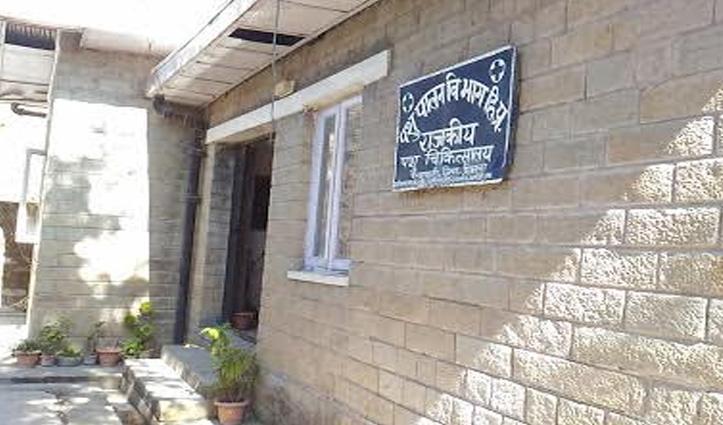 ब्रेकिंगः Kangra में 13 अप्रैल से खुलेंगे Veterinary Hospital और डिस्पेंसरी-यह होगा Time