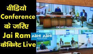 वीडियो कॉन्फ्रेंस के जरिए Jai Ram कैबिनेट Live