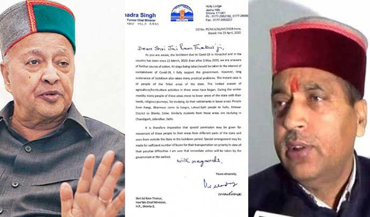 Virbhadra Singh ने जयराम ठाकुर को लिखा पत्र, आखिर क्या है मामला-जानिए