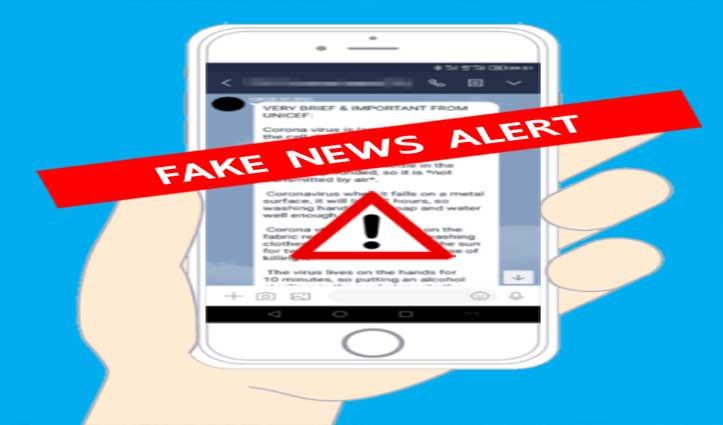 Corona संकट के बीच सरकार और WHO ने जारी किया फेक न्यूज अलर्ट