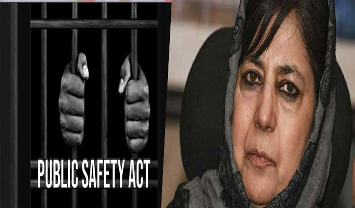 J&K: जेलों में बंद 28 लोगों राजनीतिक कैदियों से हटाया PSA, महबूबा को राहत नहीं