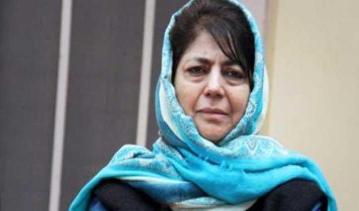 J&K: Mehbooba Mufti को उनके घर शिफ्ट करने के आदेश, अभी हिरासत से राहत नहीं
