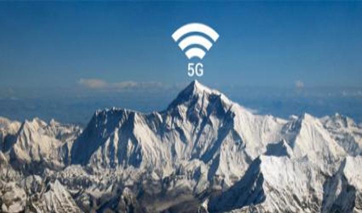 विश्व की सबसे ऊंची चोटी Mount Everest पर पर्वतारोहियों को मिलेगा 5G इंटरनेट