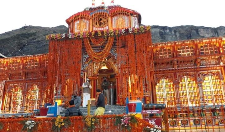 Lockdown के बीच ब्रह्ममुहूर्त में खुले Badrinath धाम के कपाट, पूजा में शामिल हुए सिर्फ 28 लोग