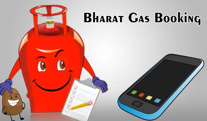 अब WhatsApp पर होगी रसोई गैस की Booking, भारत गैस ने की नई सुविधा की शुरुआत