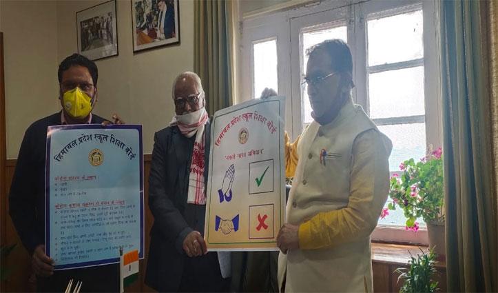 """Corona से बचावः स्कूल शिक्षा बोर्ड ने की """"नमस्ते भारत"""" अभियान की शुरुआत"""