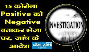 15 कोरोना Positive को Negative बताकर भेजा घर, जांच के आदेश