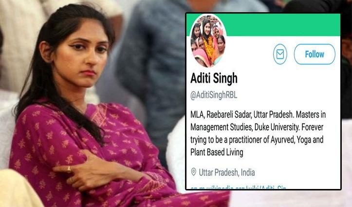 सिंधिया की राह चलीं कांग्रेस की बाग़ी विधायक अदिति सिंह; Twitter हैंडल से हटाया INC