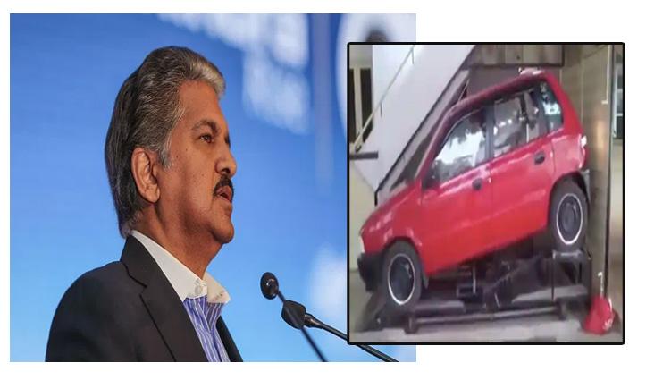 Viral: कम जगह Car कार पार्क करने वाली Device पर बोले महिंद्रा- यह कारखाने की लेआउट बेहतर कर सकता है