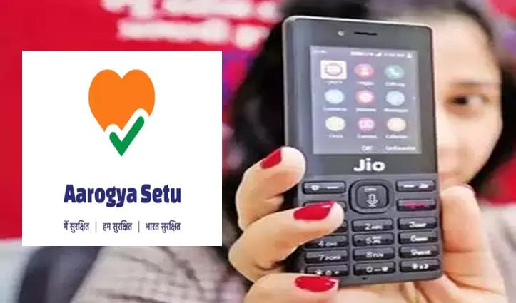 Arogya Setu ऐप का नया वर्जन हुआ लॉन्च; अब JioPhone में भी चला सकेंगे यूजर्स