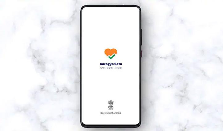 Lockdown 3.0: स्मार्टफोन में आरोग्य सेतु ऐप होना जरूरी, वरना होगी कार्रवाई