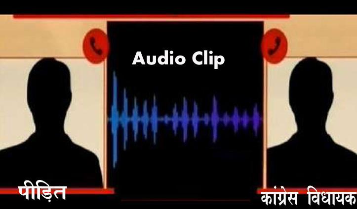 आंध्र में फंसे हिमाचली को Congress MLAने क्यों बोला, नहीं कर सकता कोई मदद, सुने Audio
