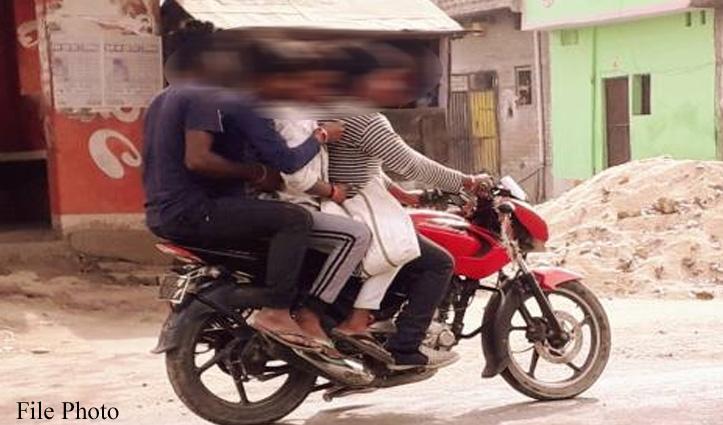 कर्फ्यू के बीच एक Bike पर घूमने निकल पड़े चार युवक, केस