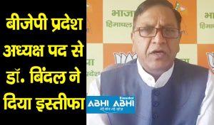 बीजेपी प्रदेश अध्यक्ष पद से डॉ. बिंदल ने दिया इस्तीफा