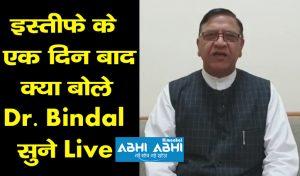 इस्तीफे के एक दिन बाद क्या बोले Dr. Bindal सुने Live