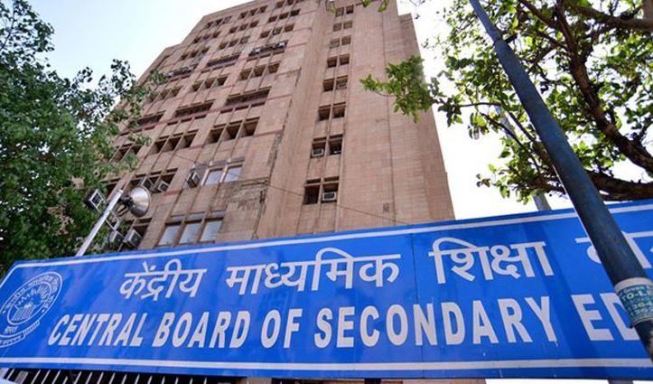 CBSE Board: सब हुआ क्लियर, यहां जानें कब आएगा बचे हुए Exam का शेड्यूल