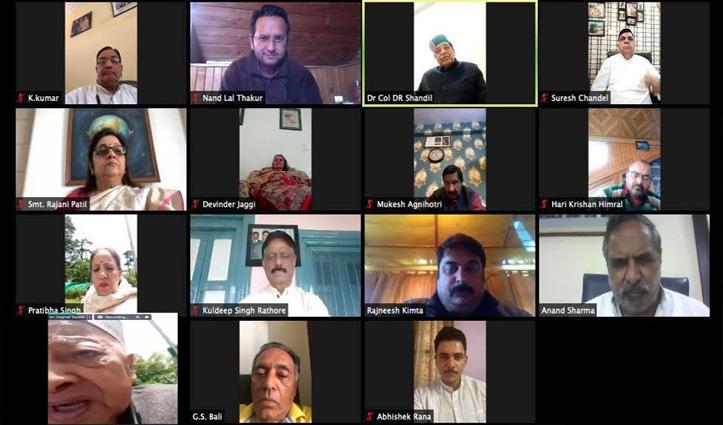 ये है Himachal की वरिष्ठ कांग्रेस, Video Conferencing बता रही कुछ-कुछ ऐसा