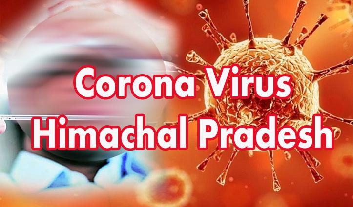 Corona Update: हिमाचल में अब तक 17 नए मामले, आज 614 सैंपल नेगेटिव